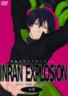 INRAN EXPLOSION 淫乱エクスプロージョン